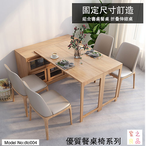 (包運費)折叠伸縮餐桌  多功能組合餐桌椅 不可定製 (需要自己組裝)(約14至22日送到)