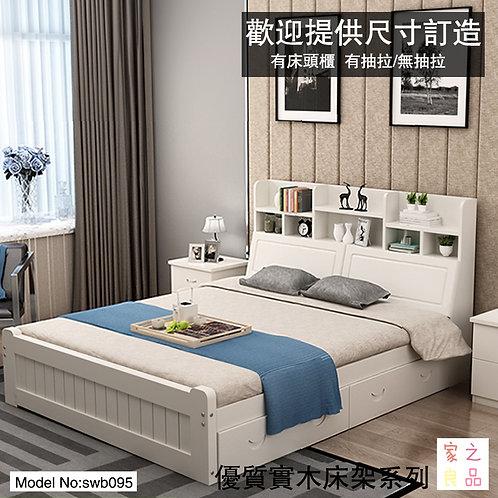 (包運費) 實木床架 床頭櫃收納設計 單人床 雙人床 實木床 尺寸可訂製  (需要自己組裝)(約14至20日送到)