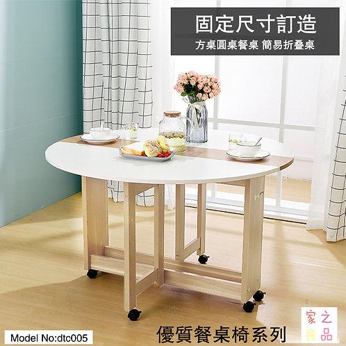 (包運費)折叠方桌圓桌  簡易多功能餐桌椅 不可定製 (需要自己組裝)(約14至22日送到)