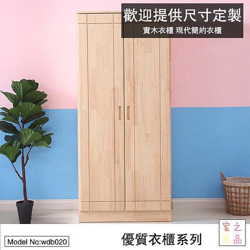 (包運費)實木衣櫃 簡易雙門衣櫃 現代簡約衣櫃 尺寸可定製 (需要自己組裝)(約12至18日送到)