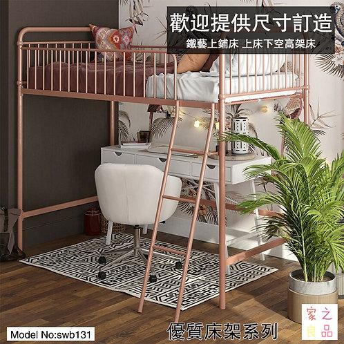 (包運費)上床下空組合 上層床 鐵架床 單人床雙人床 尺寸可定製 (需要自己組裝)(約20至25日送到)