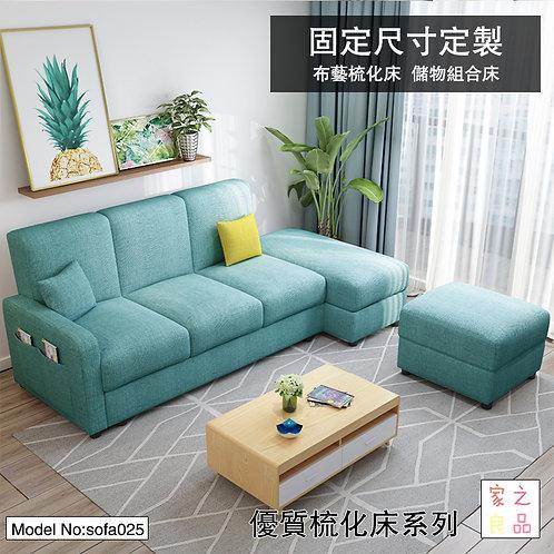 (包運費)布藝梳化床 儲物組合型梳化床 固定尺寸定製 (需要自己組裝)(約14至20日送到)