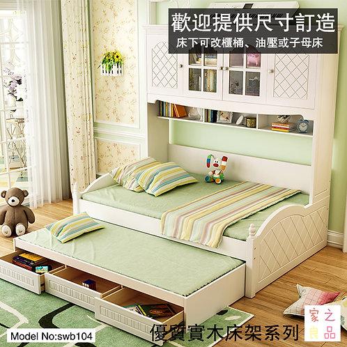 (包送貨) 衣櫃床 連三櫃桶 子母床 或油壓床 組合床 尺寸不可訂做 (可加錢安排師傅安裝)(約27至34日送到)