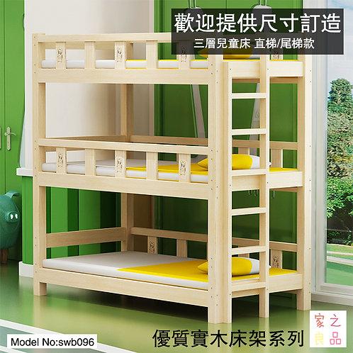 (包運費)松木實木床   三層床 上中下床 高架床 尺寸可訂製(約14至20日送到)(需要自己組裝)