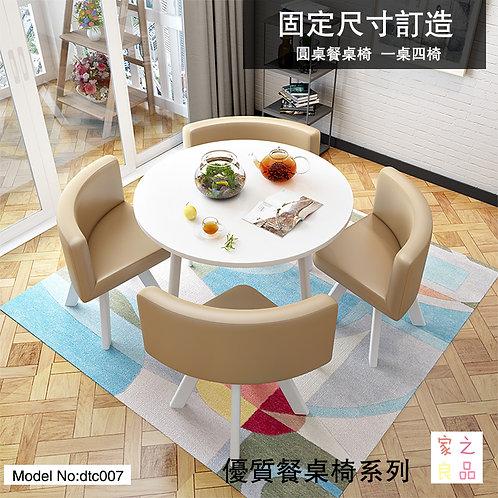 (包運費)圓桌組合套裝餐桌椅  一桌四椅 不可定製 (需要自己組裝)(約10至17日送到)