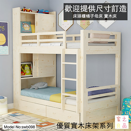 (包運費) 實木床架 床頭櫃收納設計  子母床 實木床 尺寸可訂製  (需要自己組裝)(約14至20日送到)