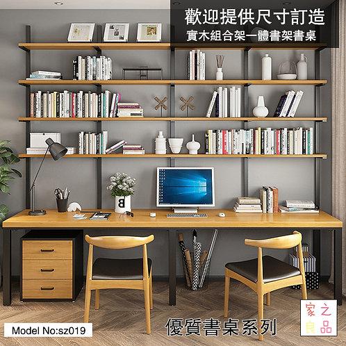 (包運費)實木書桌書架組合桌 置物架電腦桌  尺寸可定製(需要自己組裝)(約8至15日送到)