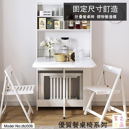 (包運費)折叠餐桌椅  儲物餐邊櫃置物架 不可定製 (需要自己組裝)(約22至30日送到)