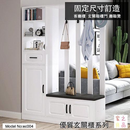 (包運費)玄關鞋櫃 門口換鞋凳 客廳屏風櫃  不可定製 (需要自己組裝)(約22至30日送到)