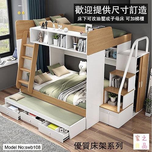 (包送貨)三抽櫃桶 子母床碌架床  可加梯櫃 尺寸不可訂做 (可加錢安排師傅安裝)(約27至34日送到)