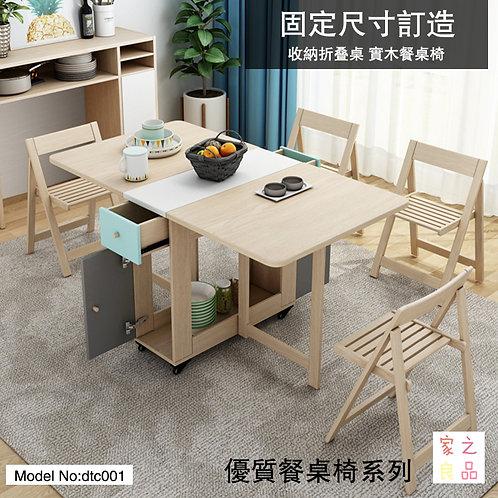 (包運費)折叠餐桌椅  收納多功能實木餐桌椅不可定製 (需要自己組裝)(約14至22日送到)