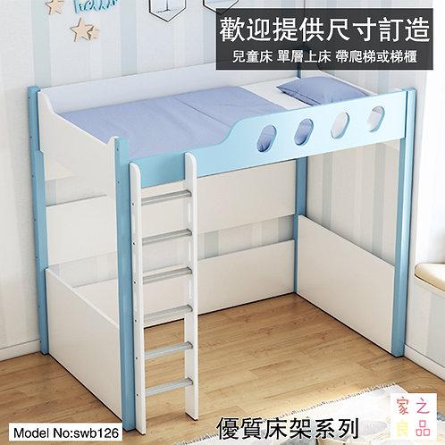(包運費)高架床兒童床 上床下桌櫃 帶爬梯或梯櫃 尺寸可定製 (需要自己組裝)(約14至20日送到)