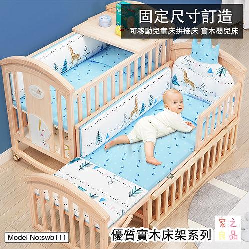(包運費)嬰兒床 多功能搖籃床 可移動兒童床拼接床 實木寶寶床  不可定製 (需要自己組裝)(約7至14日送到)