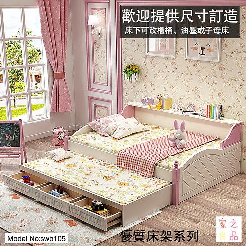 (包送貨)兒童床三抽櫃桶 子母床 或油壓床 尺寸不可訂做 (可加錢安排師傅安裝)(約27至34日送到)
