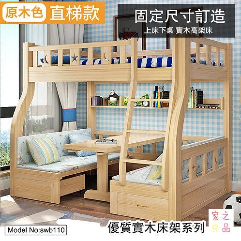 (包運費)上床下桌 實木高架床 上下組合床  不可定製 (需要自己組裝)(約7至14日送到)