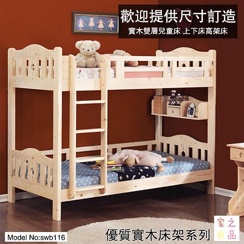 (包運費)實木雙層上下床高低床 兒童床 尺寸可定製 (需要自己組裝)(約14至20日送到)