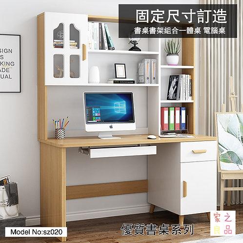 (包運費)書桌書架組合一體桌 電腦家用盯緊 不可定製 (需要自己組裝)(約7至14日送到)