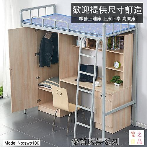 (包運費)鐵藝上鋪床 上床下桌 高架床 單人床雙人床公寓床 尺寸可定製 (需要自己組裝)(約10至18日送到)