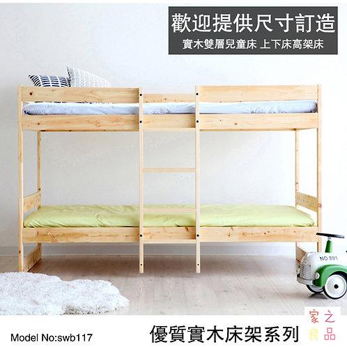(包運費)實木上下床 護欄高架床 雙層床 尺寸可定製 (需要自己組裝)(約14至20日送到)