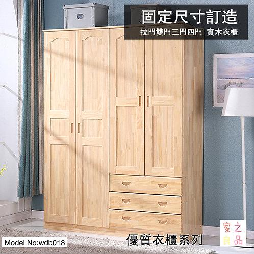 (包運費)實木衣櫃 拉門雙門三門四門衣櫃 可定製尺寸 (需要自己組裝)(約14至22日送到)