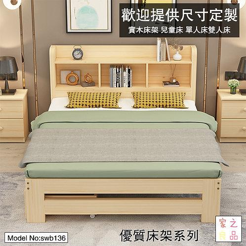 (包運費)實木床架 兒童床 單人床雙人床 帶書架儲物床(需要自己組裝)(約14至20日送到)