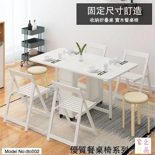 (包運費)折叠餐桌椅  收納多功能餐桌椅 不可定製 (需要自己組裝)(約14至22日送到)