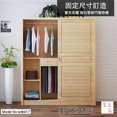 (包運費)實木衣櫃 推拉雙移門儲物櫃 不可定製 (需要自己組裝)(約14至22日送到)