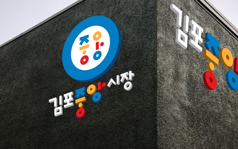김포중앙시장 MI