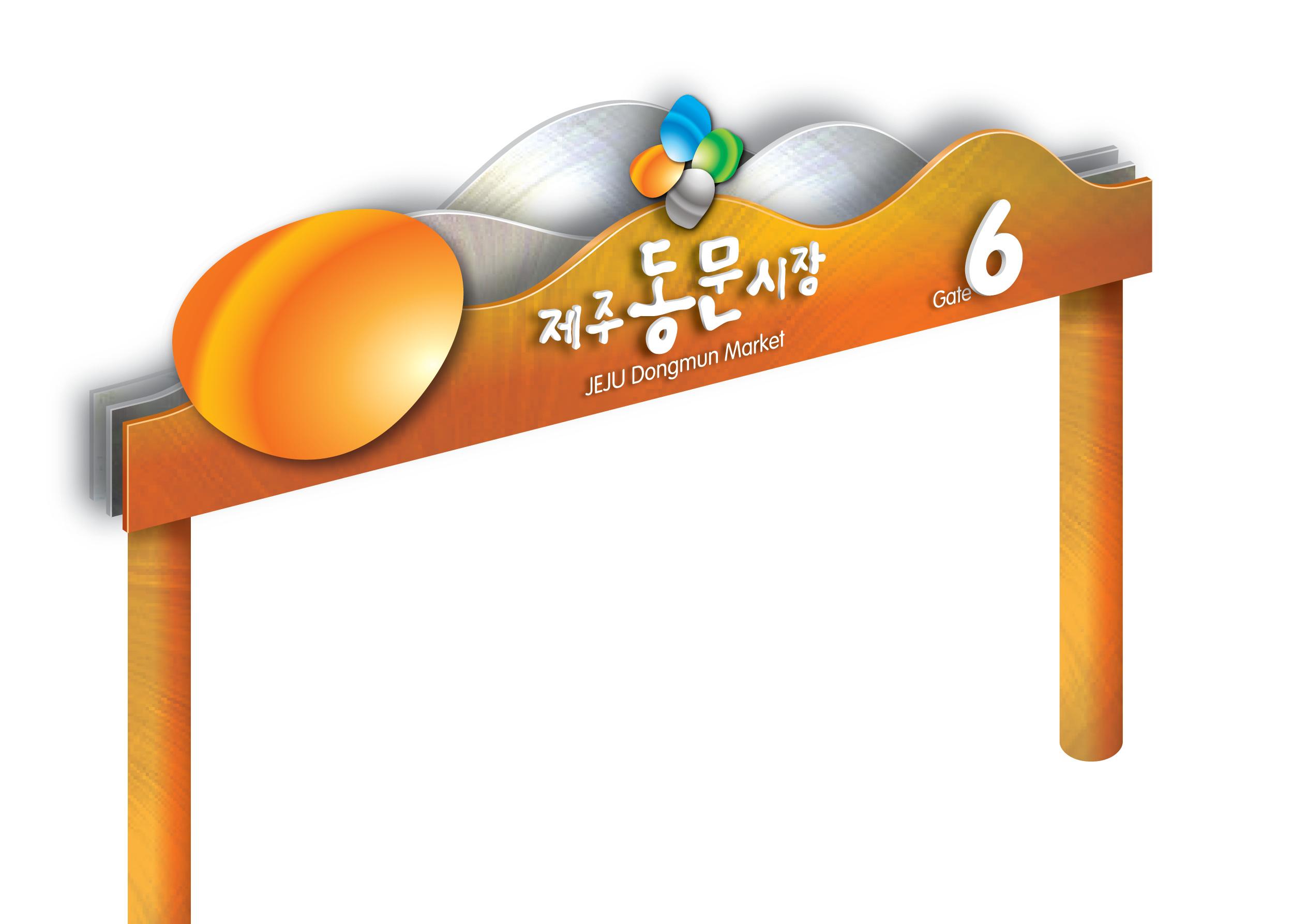 제주동문시장 브랜딩