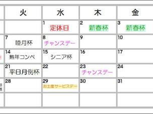 秋葉GC   1月コンペ&行事のお知らせ