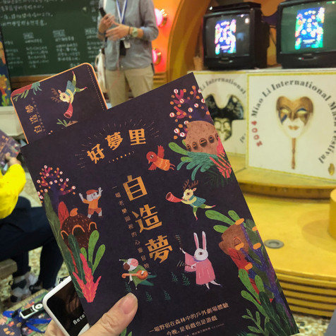 Issue 05. Yangger  尾牙 in 狗年