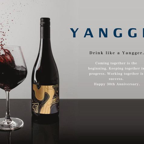 楊格三十週年紀念酒