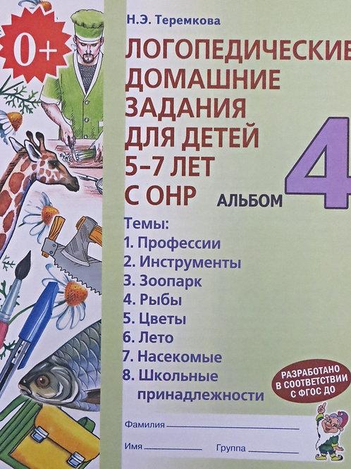 Логопедические домашние задания для детей 5-7лет с ОНР Альбом №4