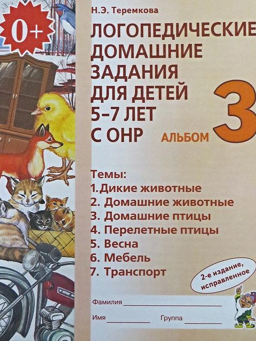Логопедические домашние задания для детей 5-7лет с ОНР Альбом №3