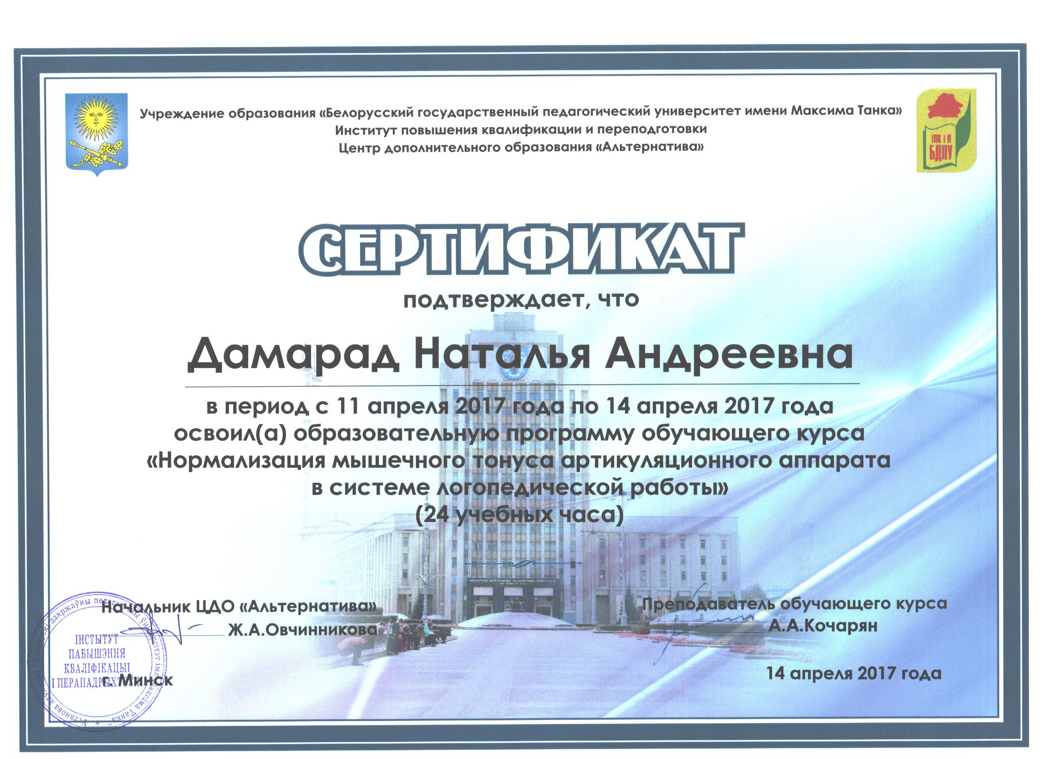 Дамарад Наталья Андреевна
