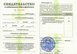 Свидетельство о повыш. квалификации