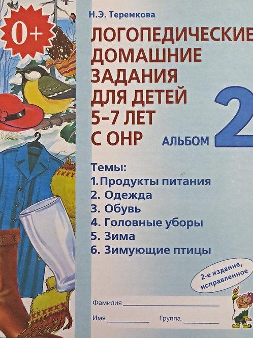 Логопедические домашние задания для детей 5-7лет с ОНР Альбом №2