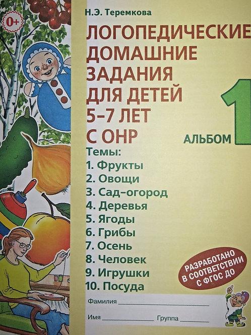 Логопедические домашние задания для детей 5-7лет с ОНР Альбом №1