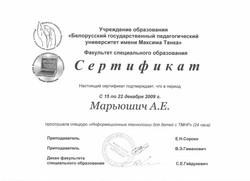 Марьюшич Анастасия Евгеньевна