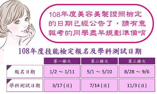 108年度美容美髮證照檢定日期公告