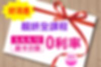 靚妍全課程刷卡分期0利率|美容美髮紋繡接睫毛微刺青指甲新秘等證照檢定及創業教學。靚妍JYBeauty的美容丙級,美容乙級,美髮丙級,美髮創業,紋繡,繡眉,接睫毛,微刺青,凝膠指甲(光療指甲),水晶指甲,指甲彩繪,新娘秘書(新秘),挽臉是台北,桃園專業教學第一選擇