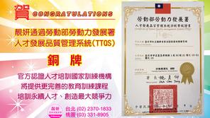 靚妍進階通過TTQS銅牌,官方認證人才培訓國家訓練機構