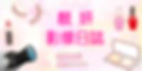 靚妍tumblr:jybeauty|美容美髮紋繡接睫毛微刺青指甲新秘等證照檢定及創業教學。靚妍JYBeauty的美容丙級,美容乙級,美髮丙級,美髮創業,紋繡,繡眉,接睫毛,微刺青,凝膠指甲(光療指甲),水晶指甲,指甲彩繪,新娘秘書(新秘),挽臉是台北,桃園專業教學第一選擇