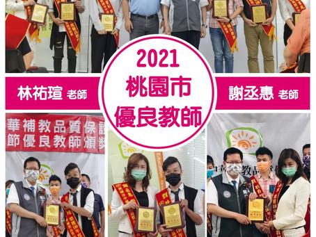 恭喜祐瑄、丞惠老師獲選2021桃園市優良教師