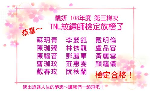 靚妍108年度TNL紋繡師檢定錄取公告