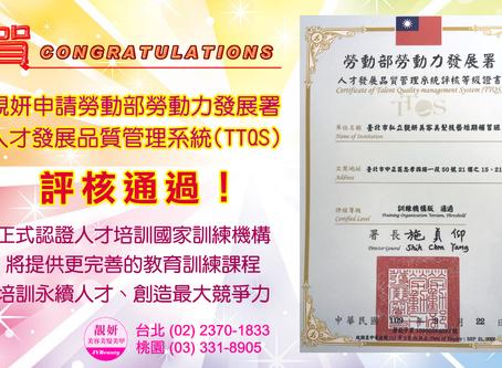靚妍通過TTQS評核,正式認證為人才培訓國家訓練機構