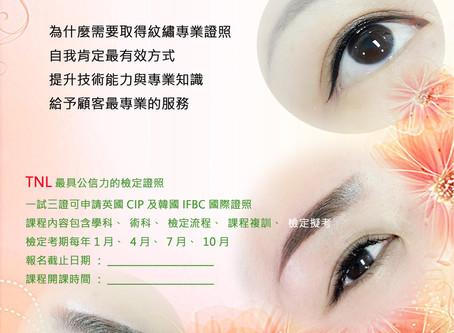 TNL半永久化妝紋繡師證照檢定輔導一日課程
