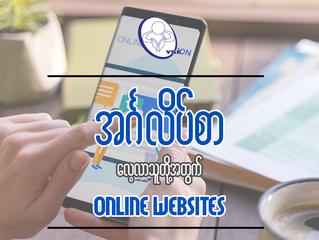 အင်္ဂလိပ်စာ လေ့လာသူတို့အတွက် Online Websites