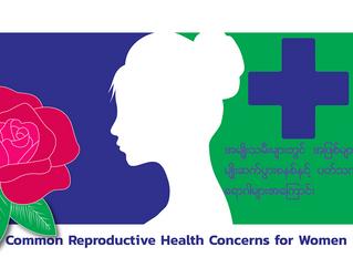 အမျိုးသမီးများတွင် အဖြစ်များသည့် မျိုးဆက်ပွားစနစ်နဲ့ပတ်သက်သော ရောဂါများအကြောင်း
