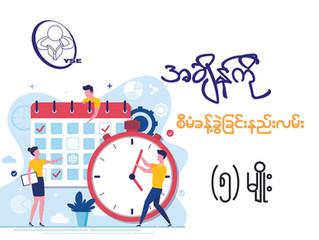 အချိန်ကိုစီမံခန့်ခွဲခြင်း နည်းလမ်း (၅)မျိုး